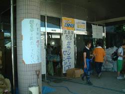 三条市ボランティアセンター