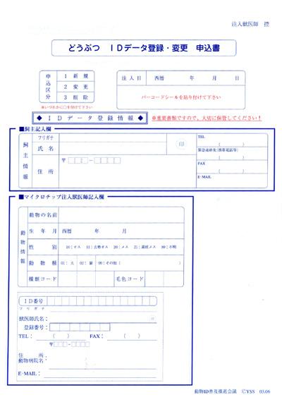 マイクロチップの登録